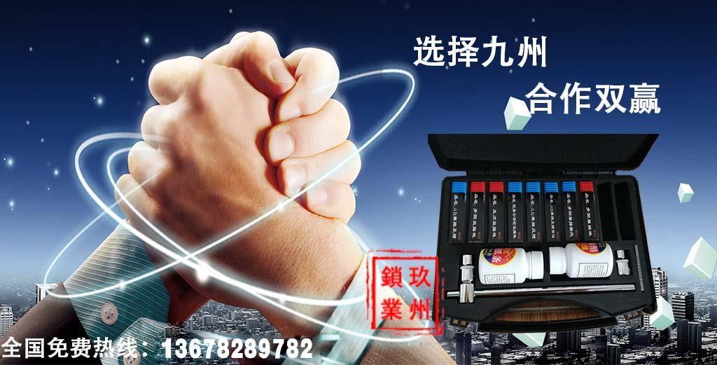 九州锁业联系方式
