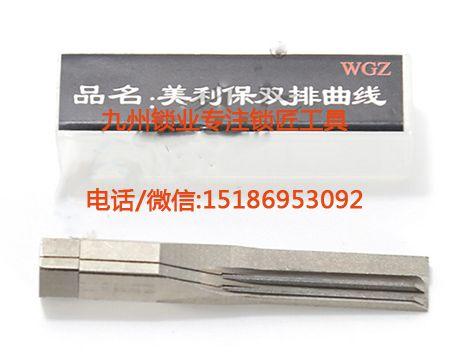 美利保双排曲线WGZ十二锡纸软硬快开工具头