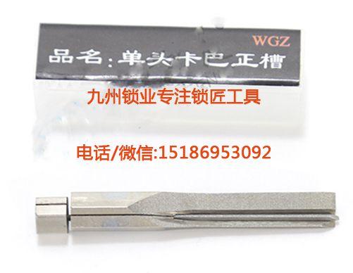 单头卡巴正槽WGZ锡纸十二代软硬快开工具头子