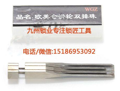 欧美仑滑轮双排珠 WGZ锡纸十二代软硬快开工具头子