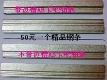 精品AB锡纸工具咔吧钢片介绍与用途