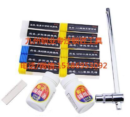 锡纸软硬快开工具与强开工具