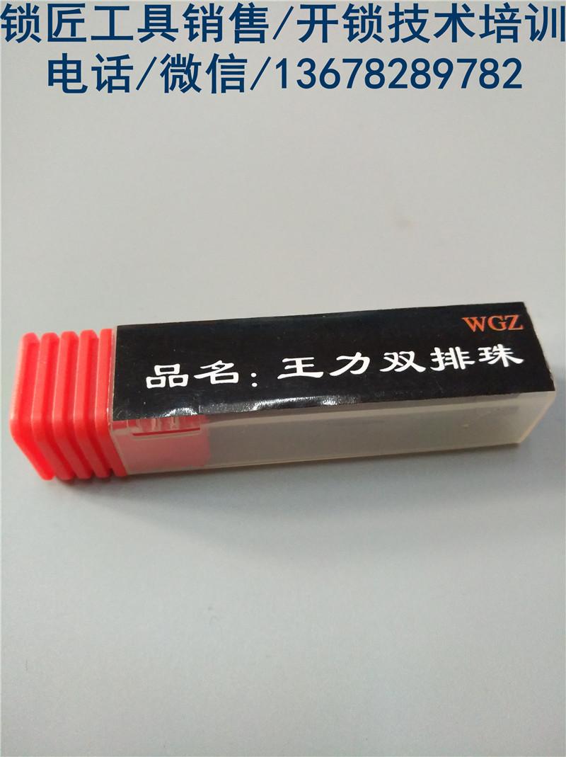 WGZ锡纸软硬开十二代快开工具