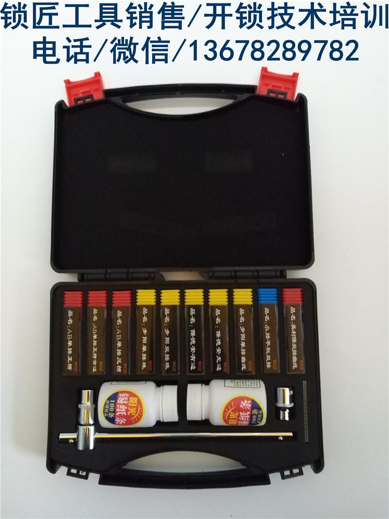 WGZ锡纸十二代软硬快开工具20件套【正品】
