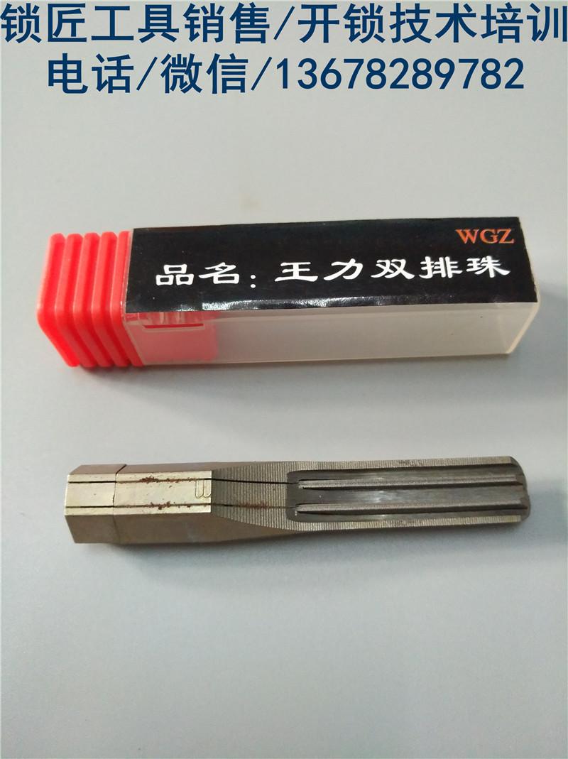 锡纸软硬开金刚狼牙锁系列工具头子