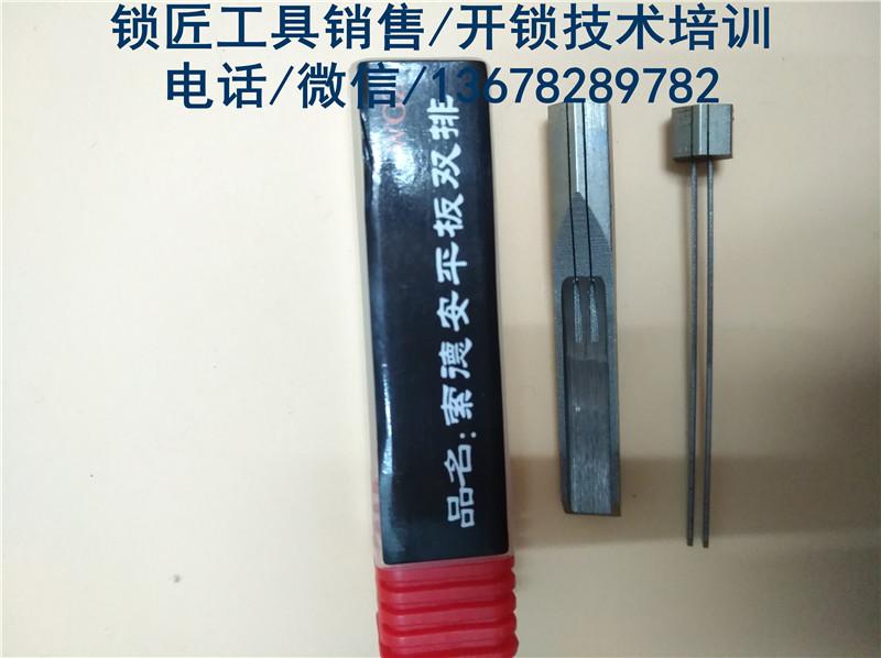 双排小月牙WGZ十二代锡纸软硬快开工具头
