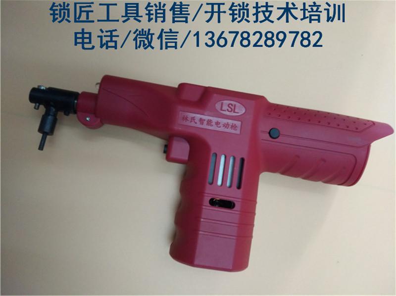 林氏第五代电动撞匙开锁枪