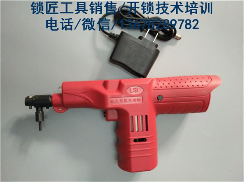 林氏万能电动撞匙枪(25支不锈钢枪头)