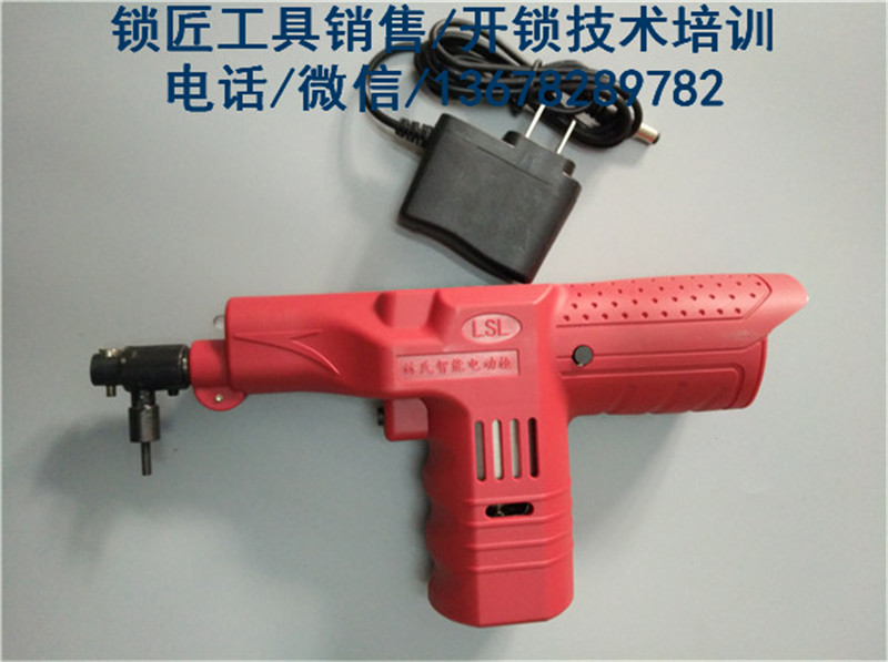 林氏智能电动开锁工具(43个精加工枪头)正品
