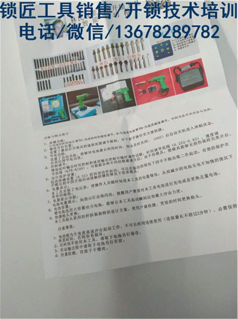 2019新款林氏电动撞匙枪(箱装)-正品