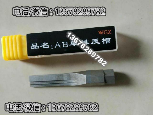 锡纸ab锁专用工具