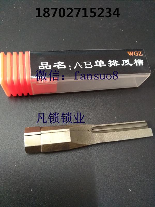 十三代锡纸开匙工具